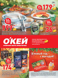 Ok 25 irkutsk prev ba by okmarket.ru - issuu
