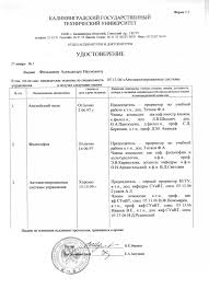 the resume of alexander feldman post graduated computer science marks russian 1996 1999