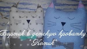 """Бортик в детскую кроватку """"Котик"""" - YouTube"""