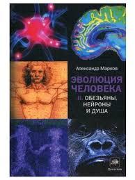 «<b>Книги</b> Издательство <b>АСТ Эволюция</b> человека. [В .] Кн. 2 ...