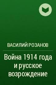 <b>Война 1914</b> года и русское возрождение