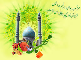 Image result for ‫ولادت امام زمان‬‎