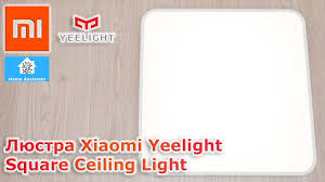 <b>Люстра Xiaomi Yeelight</b> Square Ceiling Light YLXD10YL - YouTube