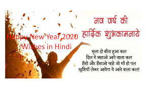 Happy New Year Wishes in Hindi 2020 - HNY 2020 Wishes in Hindi