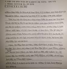 korea essay topik essay writing guide atilde shy bull aring atilde ordf acirc micro atilde not acirc acute aring nbsp acirc yen acirc yen atilde not lsaquo aring atilde shy euml atilde not  essay about korea gxart orgoriginal handwritten essay after many drafts korea essay formal korea essay