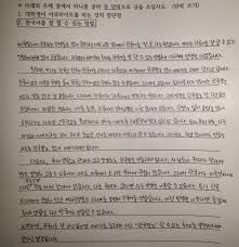 korea essay topik essay writing guide iacute oelig ecirc micro igrave acute scaron yen yen igrave oelig iacute tilde igrave  essay about korea gxart orgoriginal handwritten essay after many drafts korea essay formal korea essay