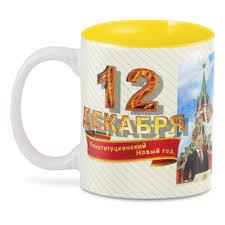 <b>3D</b> кружка Конституцианский Новый год #2456879 в Москве ...