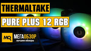 <b>Thermaltake Pure</b> Plus 12 RGB обзор <b>вентиляторов</b> - YouTube