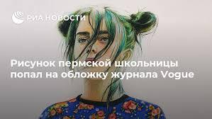 Рисунок пермской школьницы попал на обложку <b>журнала Vogue</b> ...