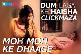 dum laga ke haisha poster के लिए चित्र परिणाम