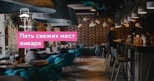 Пять свежих мест января 2018 / Пространство Хабаровск