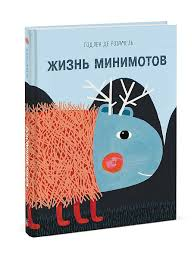 <b>Жизнь минимотов</b> Издательство Манн, Иванов и Фербер ...