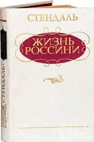 <b>Жизнь Россини</b> (djvu) | КулЛиб - Скачать fb2 - Читать онлайн ...