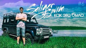 Seliger Swim | Серия заплывов X Waters. Правила ПЛОВЦА ...