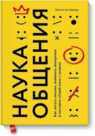 """Книга """"<b>Наука общения</b>. Как читать эмоции, понимать намерения ..."""