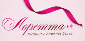 Интернет-магазин Лоретта.рф: <b>Колготки</b>, чулки и нижнее <b>белье</b> ...