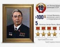 15 фактов о личности и эпохе Леонида <b>Брежнева</b> | Общество ...