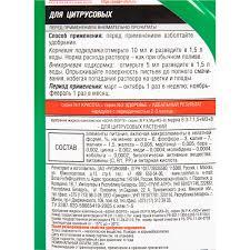 <b>Удобрение</b> «Bona Forte» для <b>цитрусовых</b> растений 0.285 л в ...