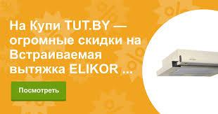 вытяжка elikor интегра 45 крем крем
