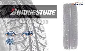 3D обзор <b>шины</b> Bridgestone Ice Cruiser 7000 - 4 точки. <b>Шины</b> и ...