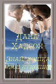 Купить Книга Знай, кошка, свое лукошко! в каталоге интернет ...