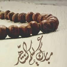 رمزيات رمضان كريم 2019 صور