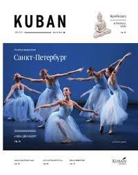 KUBAN airlines by Newmen - issuu