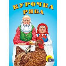 Купить <b>Книжка Проф</b>-<b>пресс Картонка</b>-<b>мини</b> «Курочка Ряба»