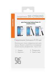"<b>Закаленное стекло</b> "" Samsung Galaxy Note 10 "" <b>DF</b> . 9924062 в ..."
