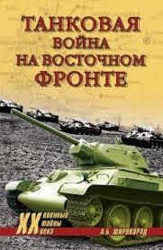 Александр <b>Широкорад</b> - <b>Танковая война</b> на Восточном фронте