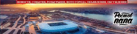 <b>Ростов Папа</b>|Ростов-на-Дону | ВКонтакте