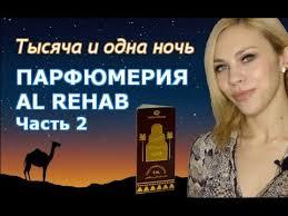 Парфюмерия <b>Al Rehab</b>. Часть2. - YouTube