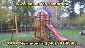 <b>Детская игровая площадка Самсон</b> - YouTube