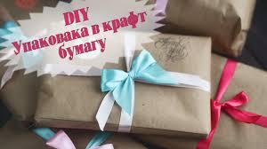 Как упаковать в крафт <b>бумагу</b>? Упаковка своими руками. DIY ...