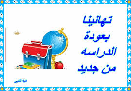العودة للمدرسة images?q=tbn:ANd9GcS