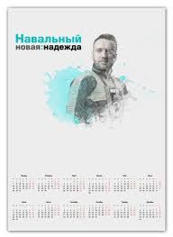 Календарь А2 <b>Навальный 2018</b> - <b>Printio</b>