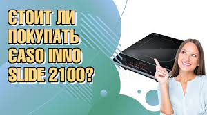 Обзор <b>плиты Caso INNO</b> Slide 2100 - YouTube