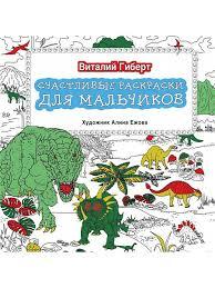 Счастливые <b>Раскраски Издательство АСТ</b> 2952221 в интернет ...
