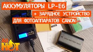 Аккумуляторы <b>LP</b>-<b>E6</b> и зарядное устройство для фотокамер <b>Canon</b>