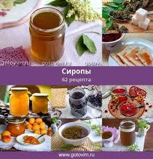<b>Сиропы</b>, 62 рецепта, фото-рецепты / Готовим.РУ