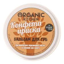 <b>Бальзам для губ Organic</b> shop Organic Kitchen Конфета Ириска ...