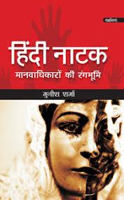 Hindi Natak : Manavadhikaro ki Rangbhumi Author Name :Munish Sharma Price : 595. ISBN No: 9788179652350. Edition (Year) : 2013/ First - hindi-natak--Manavadhikaro-ki-Rangbhumi