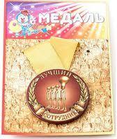 Купить <b>медаль</b> в Комсомольске-на-Амуре, сравнить цены на ...