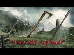 <b>Skyrim</b> - Что лучше меч, <b>топор</b> или булава? - YouTube
