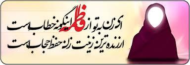 Image result for حجاب فاطمه