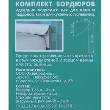 <b>Набор</b> бордюров для ванны, ПВХ в Волгограде – купить по ...