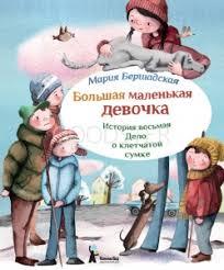 <b>Сумки</b> для книг детские - купить в Москве по выгодной цене