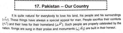 pakistan our country essay in english for students  honey notes