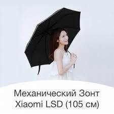 Механический <b>зонт Xiaomi</b> Mi <b>LSD Umbrella</b> Спицы из металла и ...
