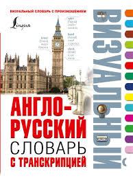 <b>Англо</b>-<b>русский</b> визуальный словарь с транскрипцией ...